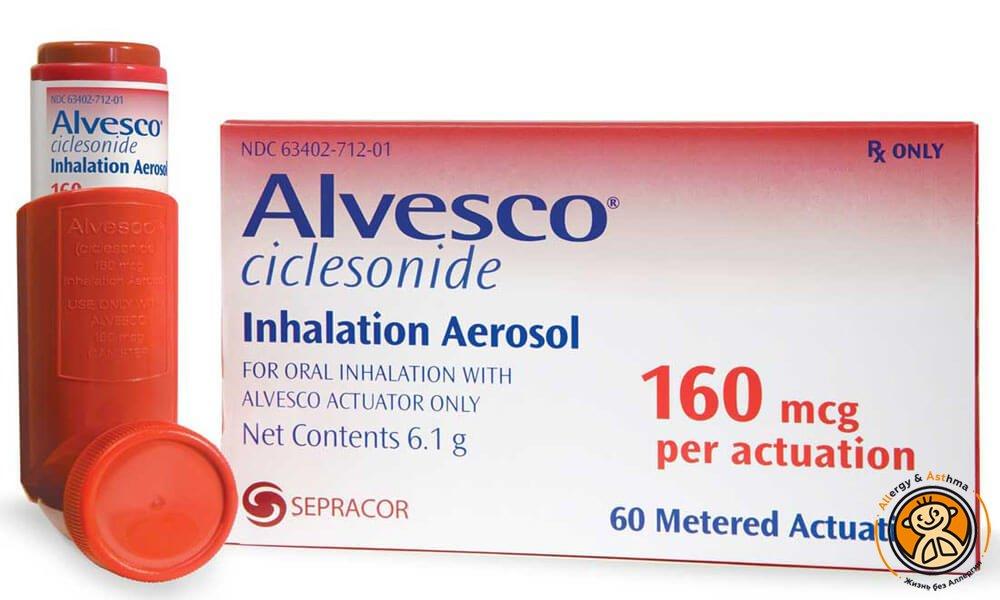 Альвеско - ингалятор для лечения бронхиальной астмы