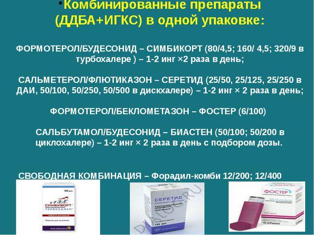 комбинированные препараты для лечения бронхиальной астмы