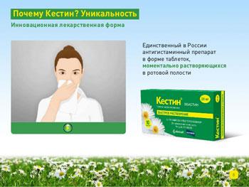 аллергический ринит лучшие препараты