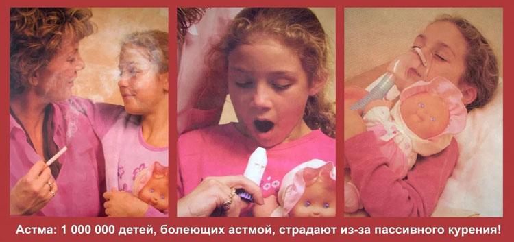 пассивное курение астма
