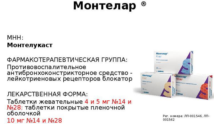 монтелар при физической астме