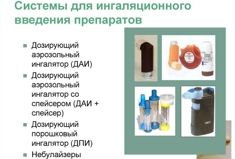 при гормонозависимой бронхиальной астме препаратом выбора является